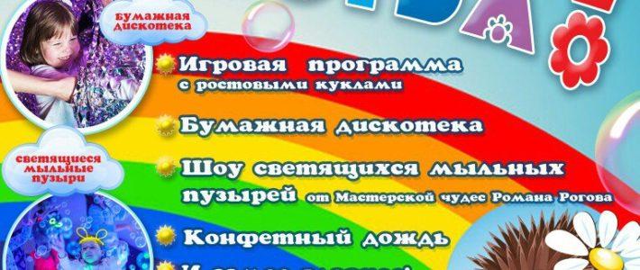 """12 мая детский праздник в """"ОКЦ"""""""