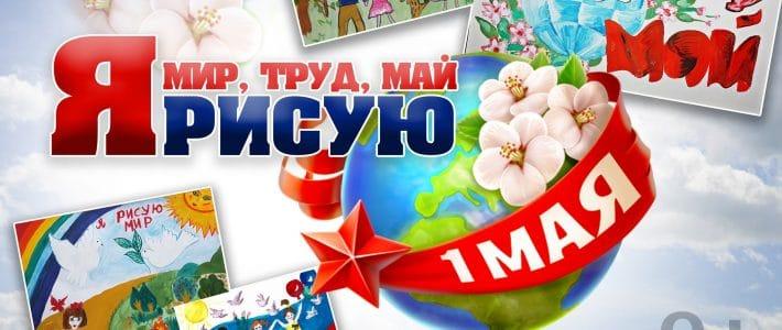 "Конкурс детских рисунков ""Мир, труд, май""!"