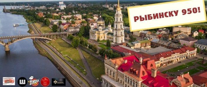 День города – Рыбинску 950!