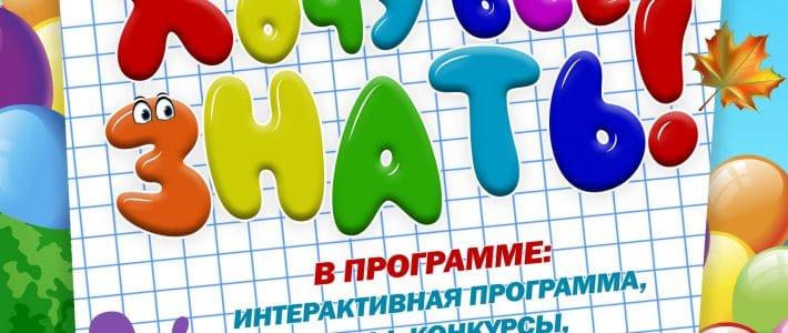 """Интерактивная программа """"Хочу все знать!"""""""