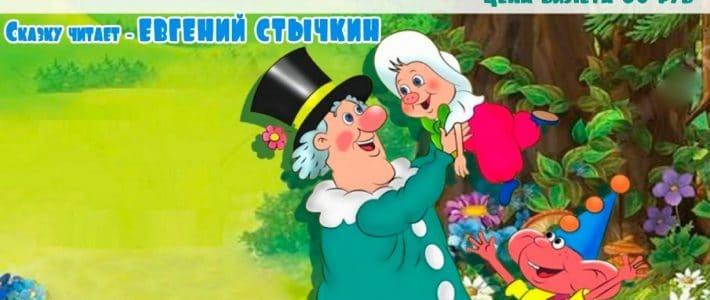 """Сказка – цирк """"ПРИКЛЮЧЕНИЯ ФУНТИКА"""""""